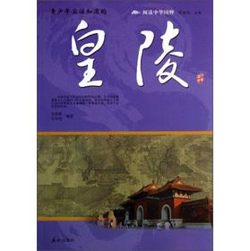 阅读中华国粹:青少年应该知道的皇陵