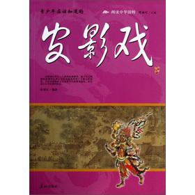 阅读中华国粹:青少年应该知道的皮影戏