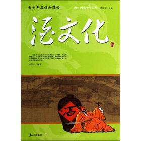 阅读中华国粹:青少年应该知道的酒文化