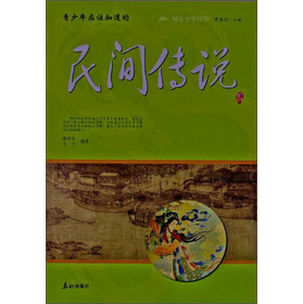 阅读中华国粹:青少年应该知道的民间传说