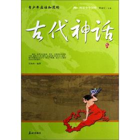 阅读中华国粹:青少年应该知道的古代神话