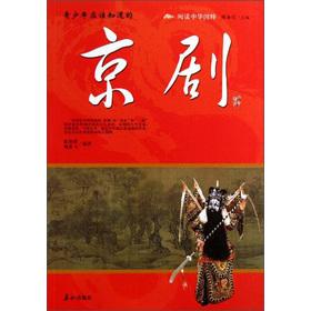 阅读中华国粹:青少年应该知道的京剧