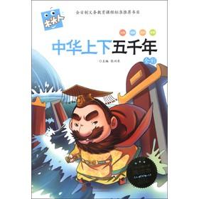 中华上下五千年(全彩必读名著注音美绘本)/木头人