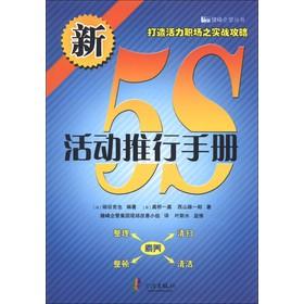 健峰企管丛书:新5S活动推行手册
