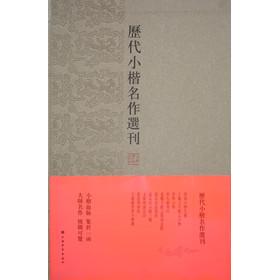 历代小楷名作选刊