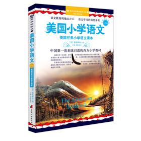 美国小学语文(第六册)-美国经典小学语文课本
