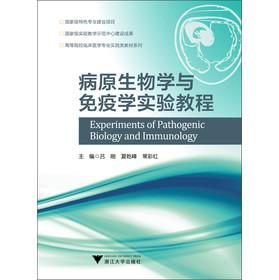 高等院校临床医学专业实践类教材系列:病原生物学与免疫学实验教程