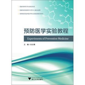 高等院校临床医学专业实践类教材系列:预防医学实验教程