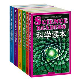 西方原版教材与经典读物•科学系列