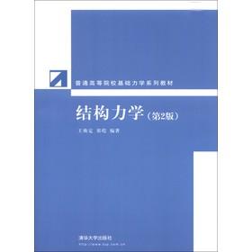 普通高等院校基础力学系列教材:结构力学(第2版)