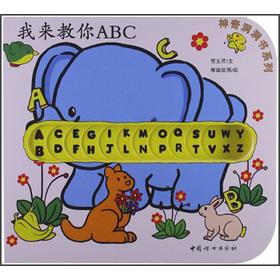 神奇洞洞书系列:我来教你ABC