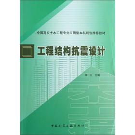 全国高校土木工程专业应用型本科规划推荐教材:工程结构抗震设计