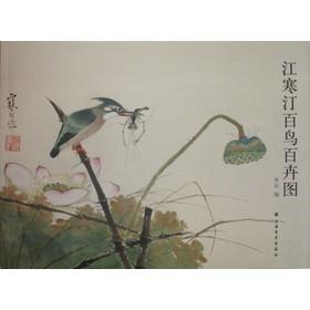 江寒汀百鸟百卉图