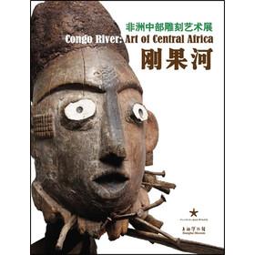 刚果河:非洲中部雕刻艺术展