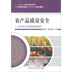 北京市村级全科农技员培训教材:农产品质量安全