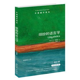 牛津通识读本:缤纷的语言学