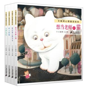 王晓明心情童话绘本(套装共4册) [7~10岁]