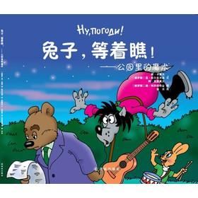 俄罗斯经典动画:兔子等着瞧(共5册)