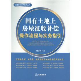 房屋拆迁实务指导丛书:国有土地上房屋征收补偿操作流程与实务指引