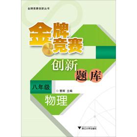 金牌竞赛创新丛书·金牌竞赛创新题库:物理(8年级)