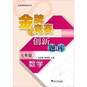 金牌竞赛创新丛书·金牌竞赛创新题库:数学(7年级)