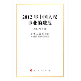 2012年中国人权事业的进展(32开)