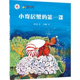 """""""大白鲸计划""""保冬妮绘本海洋馆·第一季:小寄居蟹的第一课(平装)"""
