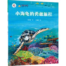 """""""大白鲸计划""""保冬妮绘本海洋馆·第1季:小海龟的勇敢旅程"""