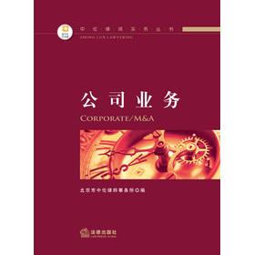 中伦律师实务丛书:公司业务