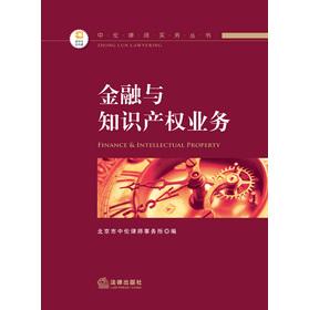 中伦律师实务丛书:金融与知识产权业务