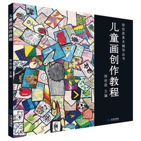 徐世政美术辅导丛书:儿童画创作教程