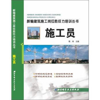 新编建筑施工岗位胜任力培训丛书:施工员