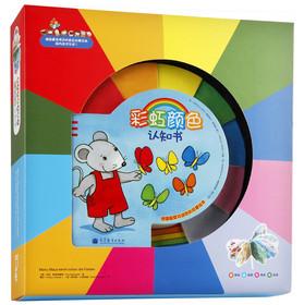 纸贵满堂童书:彩虹颜色认知书