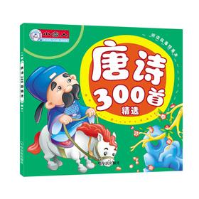 听读故事特惠本:唐诗300首精选