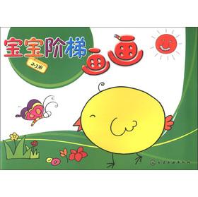 宝宝阶梯:画画(2-3岁)
