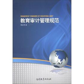 教育审计管理规范