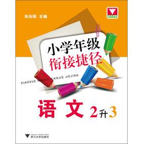 小学年级衔接捷径:语文(2升3)