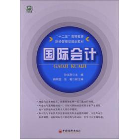 """""""十二五""""高等教育财经管理类规划教材:国际会计"""