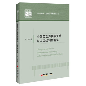 中国经济文库·应用经济学精品系列(2):中国劳动力供求关系与人口红利的变化