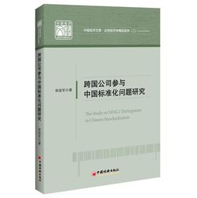 跨国公司参与中国标准化问题研究