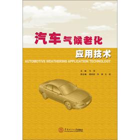 汽车气候老化应用技术