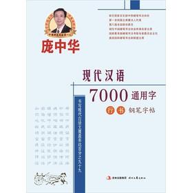 庞中华现代汉语7000通用字行书钢笔字帖
