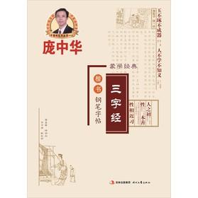 庞中华三字经楷书钢笔字帖