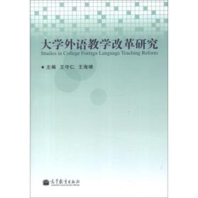 大学外语教学改革研究