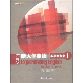 新大学英语教学参考书.1