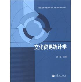 文化贸易统计学