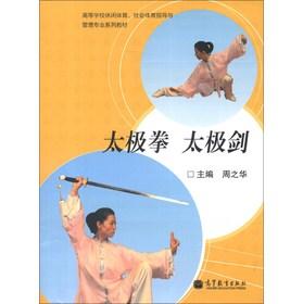 高等学校休闲体育、社会体育指导与管理专业系列教材:太极拳 太极剑