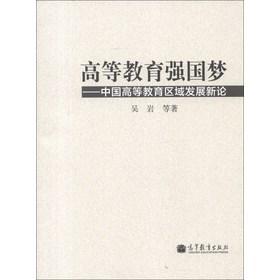高等教育强国梦:中国高等教育区域发展新论