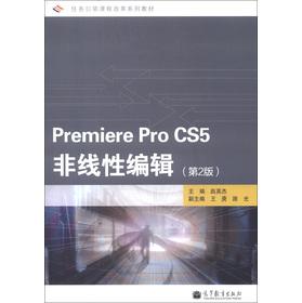 任务引领课程改革系列教材:Premiere Pro CS5非线性编辑(第2版)