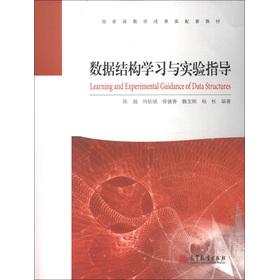 国家级教学成果奖配套教材:数据结构学习与实验指导